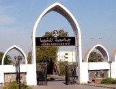 7 مرشحين بإنتخابات التجديد الثلثي لعضوية إدارة صندوق التأمين  بجامعة المنيا