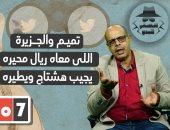 أكرم القصاص وهبدو.. تميم والجزيرة واللي معاه ريال محيره يجيب هشتاج ويطيره