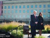 دونالد ترامب وزوجته يحيان ذكرى 11 سبتمبر من أمام النصب التذكارى للضحايا.. صور