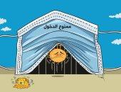 كاريكاتير صحيفة إماراتية يشدد على ضرورة الإلتزام لمواجهة كورونا
