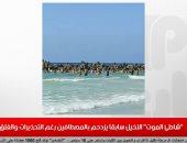 تليفزيون اليوم السابع يسلط الضوء على كارثة شاطئ النخيل