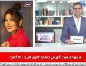 موجز الفن من تليفزيون اليوم السابع.. مفاجأة حمو بيكا لعروسته ورسالة شيرين لجمهورها
