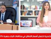 """محافظ الإسكندرية لـ""""تليفزيون اليوم السابع"""": 590 مليون حصيلة التصالح حتى الآن"""