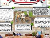 """إنفوجراف.. مركز معلومات """"الزراعة"""" يعلن الحصاد الأسبوعى لأنشطة الوزارة"""