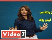 """ الإخوان مكس.. كل حاجة والعكس لماذا تتغير مبادئ الجماعة الإرهابية """"كل ربع ساعة"""" .. فيديو"""
