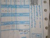 قارئ يشكو خطأ بحساب فاتورة الكهرباء فى الإسكندرية