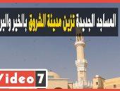 المساجد الجديدة تزين مدينة الشروق بالخير والبركة.. فيديو