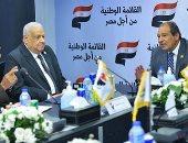 موجز السياسة.. 12 حزبا وتنسيقية الشباب بالقائمة الوطنية من أجل مصر لانتخابات النواب