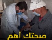 """كيف حافظت الدولة على صحة المصريين؟.. فيديو لـ""""اليوم السابع"""" يكشف إنجازات مصر فى قطاع الصحة.. أكثر من 9 مبادرات طبية لرعاية السيدات والأطفال ومرضى فيروس سى.. والمستفيدون بالملايين"""