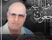 نقابة الأطباء تنعى الشهيد الدكتور مختار موسى بعد وفاته بكورونا