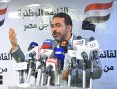 حزب المؤتمر: تحالف قائمة من أجل مصر يعلى المصلحة الوطنية.. فيديو