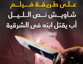 أب يقتل ابنه فى الشرقية على طريقة فيلم شاويش نص الليل (فيديو)