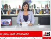 """موجز الخدمات.. إعلان نتيجة تنسيق """"رياض الأطفال"""" بالقاهرة خلال يومين"""