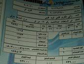 قارئ يشكو ارتفاع قيمة فاتورة المياه فى الإسكندرية