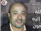 نقابة الأطباء تنعى الدكتور كامل علاء بعد وفاته بكورونا