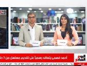موجز الفن من تليفزيون اليوم السابع: أصالة تطرح ألبومها الجديد.. وأحمد فهمى يتعاقد مع watch it