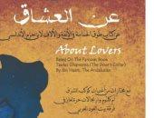 """صندوق التنمية الثقافية: مد عرض  مسرحية"""" عن العشاق"""" إلى 22 سبتمبر"""