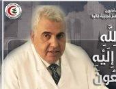 نقابة الأطباء تنعى الدكتور جمال عبد العليم بعد وفاته بكورونا