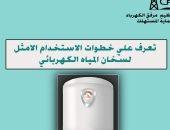 تعرف على خطوات الاستخدام الأمثل لسخان المياه الكهربائى