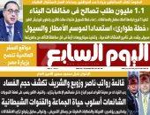 """1.1 مليون طلب تصالح فى مخالفات البناء.. غدا بـ""""اليوم السابع"""""""