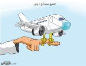 كاريكاتير سعودى يبرز عودة حركة الطيران بعد انحسار إصابات كورونا