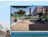 اعرف إنجازات صندوق تحيا مصر في تطوير القرى الأكثر احتياجا.. فيديو