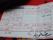 قارئ يشكو قراءة عداد الكهرباء بشكل خاطئ في بنى سويف وفاتورته بـ28 ألف جنيه