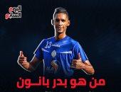الأهلي يتابع إجراءات وصول بدر بانون إلى القاهرة الأربعاء لإعلان الصفقة رسميا