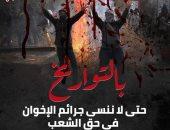 """حتى لاننسى جرائم الإخوان فى حق الشعب.. أبرز أعمال الإرهابية بالتواريخ """"إنفوجراف"""""""
