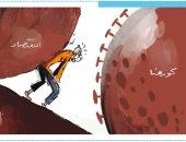 كاريكاتير صحيفة أردنية.. الإنسان بين مطرقة الاقتصاد وسندان كورونا