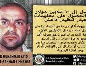مكافأة 10 ملايين دولار لمن يدلى بمعلومات حول زعيم داعش الجديد