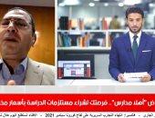 مساعد وزير التموين لتليفزيون اليوم السابع: خصومات أهلا مدارس من 20% لـ 70%