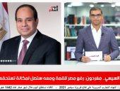"""موجز التريندات من تليفزيون """"اليوم السابع"""".. المصريون يغردون مصر تنهض مع السيسى"""