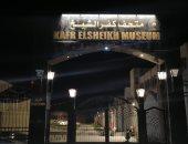 وضع اللمسات النهائية لمتاحف كفر الشيخ والقومى للحضارة وشرم الشيخ.. صور