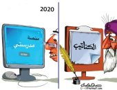كاريكاتير سعودى يسلط الضوء على تغير وسائل التعليم