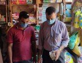 تحرير 69 مخالفة تموينية خلال حملات رقابية على الأسواق بالمنيا