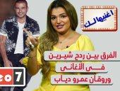 اغنيهالك .. الفرق بين ردح شيرين فى الأغانى وروقان عمرو دياب