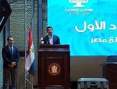 وزير الشباب يشهد الجلسة الأولى لبرلمان الطلائع بالإسكندرية.. فيديو وصور