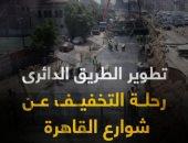 فيديو تطوير الطريق الدائرى.. رحلة التخفيف عن شوارع القاهرة