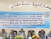 بيع 9 وحدات إدارية ومهنية وطرح 12 وحدة  بالمزاد العلنى بالسادات