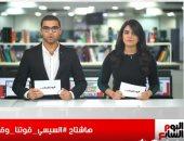 """موجز التريندات من تلفزيون """"اليوم السابع"""": هاشتاج السيسى_قوتنا_وقدوتنا يتصدر"""