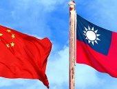 """بكين: إقامة علاقات دبلوماسية بين الولايات المتحدة وتايوان """"مجرد حلم"""""""