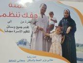 """صحة الشرقية تستعد لانطلاق الحملة التنشيطية لتنظيم الأسرة """"حقك تنظمي"""""""