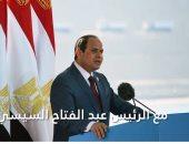 الرئيس السيسى يعين 4809 شباب أسبوعيا.. فيديو