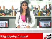 الكهرباء تدعو المواطنين التأكد من حل شكاوى الفواتير في موجز خدمات تليفزيون اليوم السابع