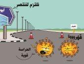 كاريكاتير صحيفة إماراتية.. الالتزام بالإجراءات الاحترازية يقهر فيروس كورونا