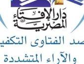 مرصد الإفتاء يدين مقتل مدرس فرنسى: اليمين المتطرف الغربى أهم أسباب الحوادث الإرهابية