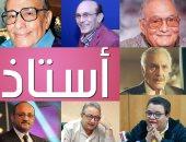 """أشهر 10 فنانين نالوا لقب """"الأستاذ"""".. صبحى وشاهين والمهندس وشريف عرفه"""