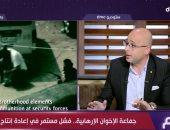 خبير بشئون حركات الإرهاب يكشف 3 خطوط تعتمد عليها الإخوان فى تحركها ضد مصر