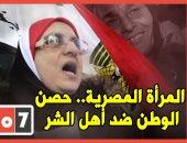 المرأة المصرية.. حصن الوطن ضد أهل الشر.. فيديو